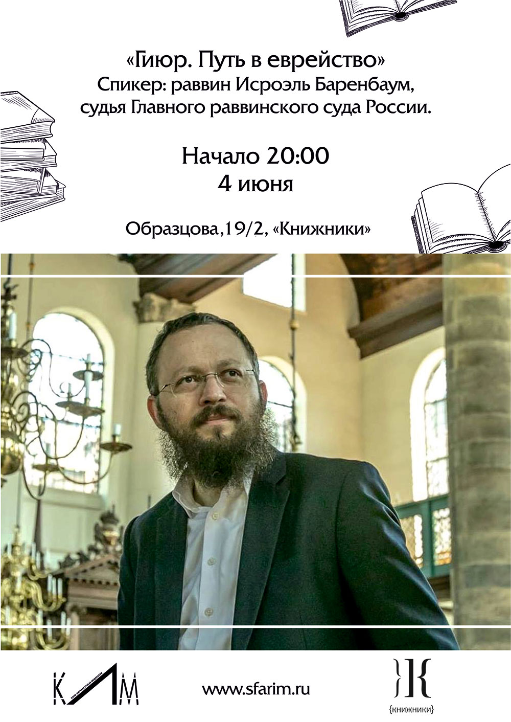 Гиюр. Путь в еврейство. Раввин Исроэль Баренбаум