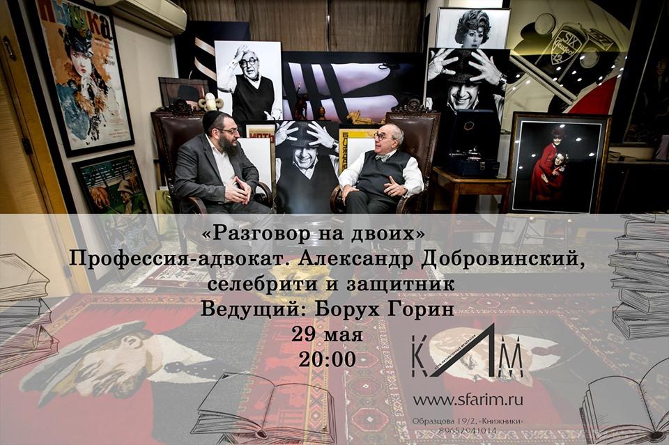 Разговор на двоих - Профессия-адвокат. Александр Добровинский