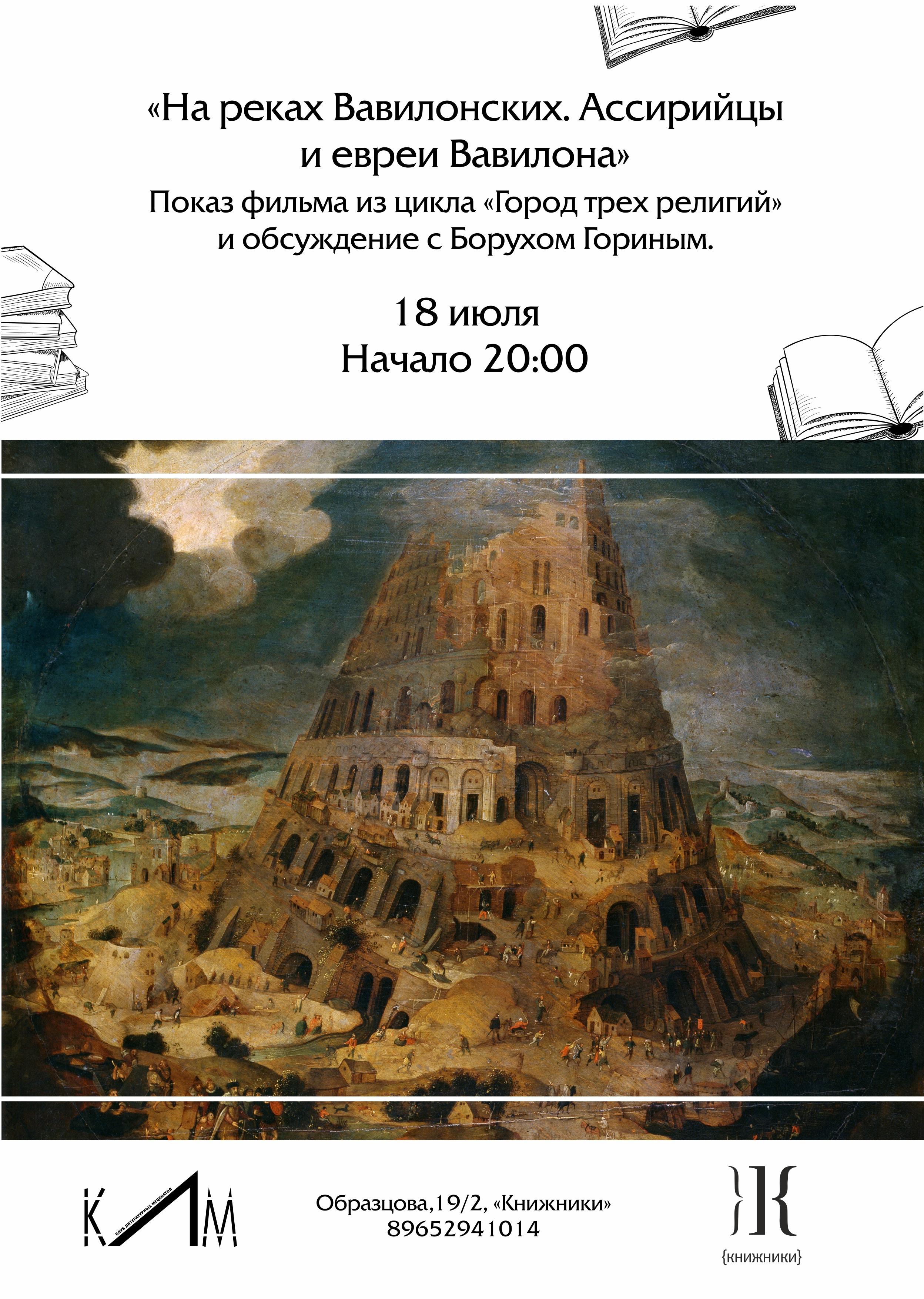 На реках Вавилонских. Ассирийцы и евреи Вавилона