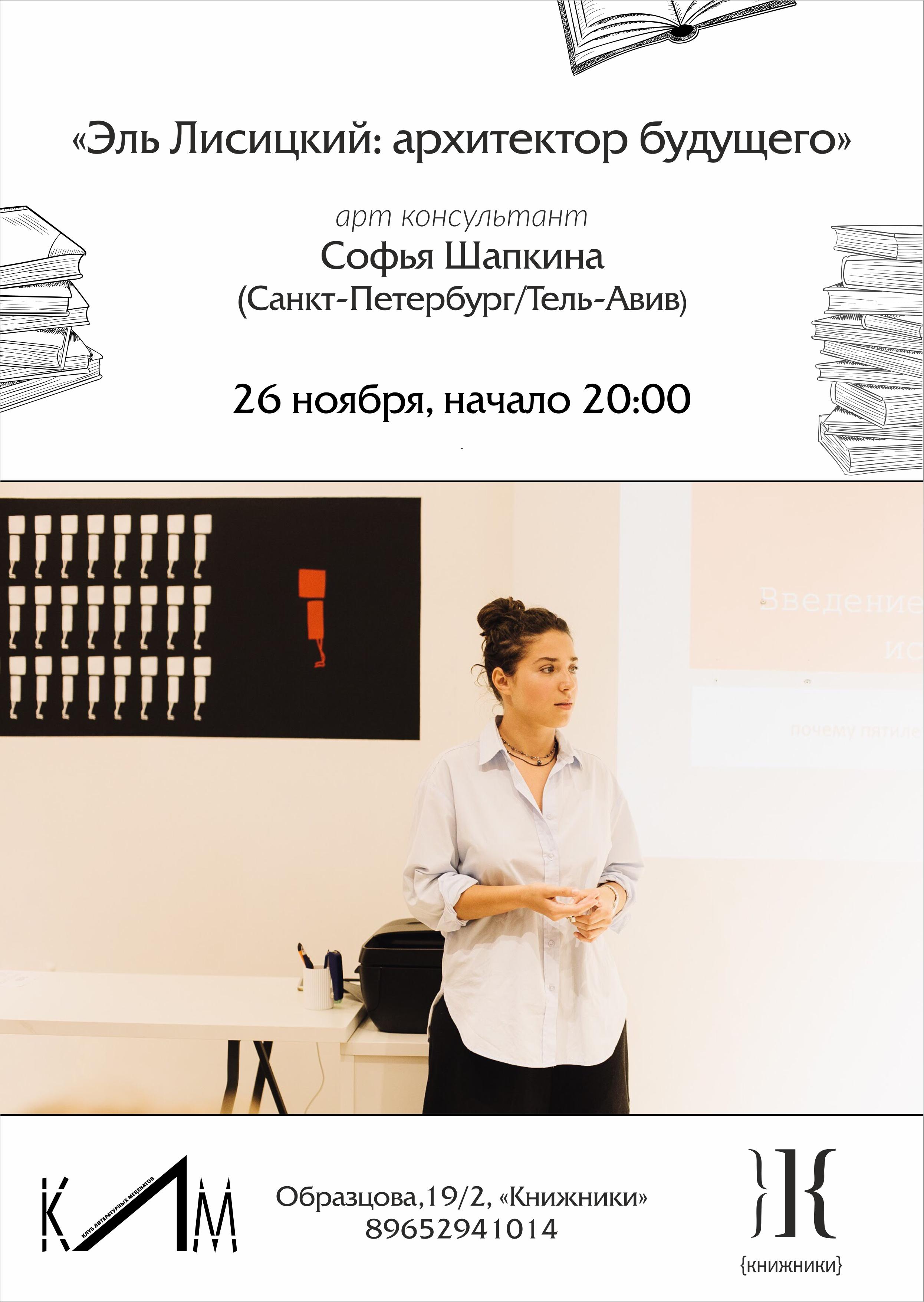 «Эль Лисицкий: архитектор будущего»