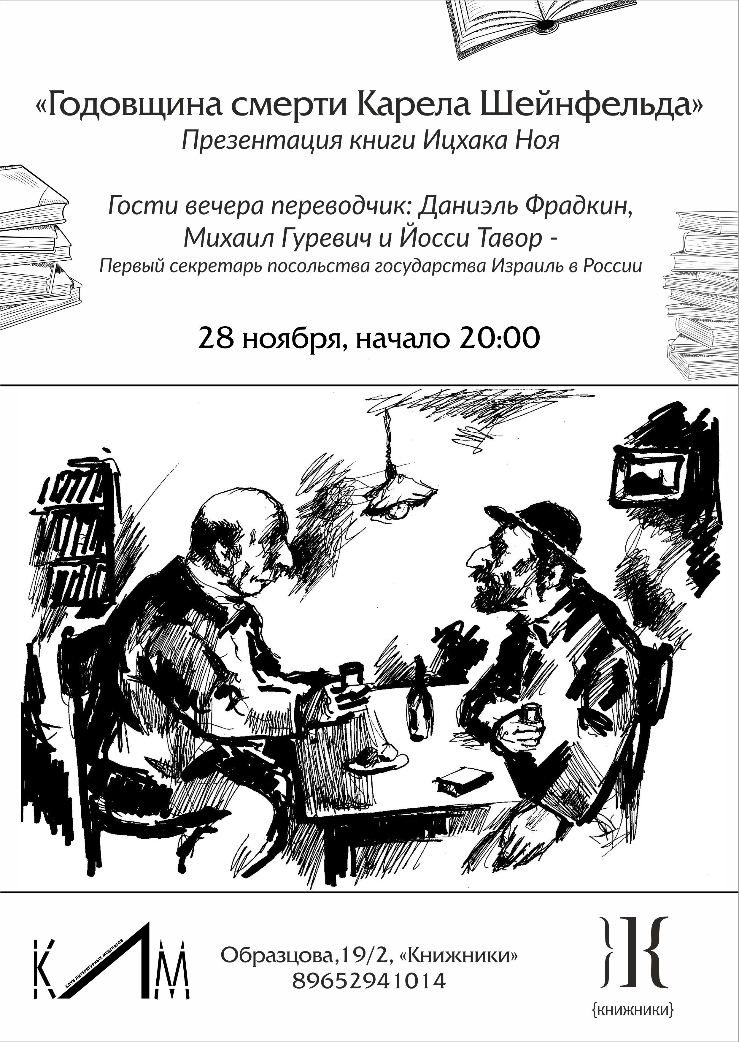 «Годовщина смерти Карела Шейнфельда» - презентация книги Ицхака Ноя